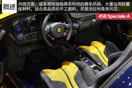 全球仅499台 法拉利458 Speciale A解析!