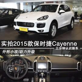 2015款保时捷Cayenne 3.0T