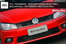 家用车也玩起运动范儿--测试捷达Sportline