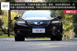 向四驱叫板的前驱舞者 试驾讴歌全新TLX!