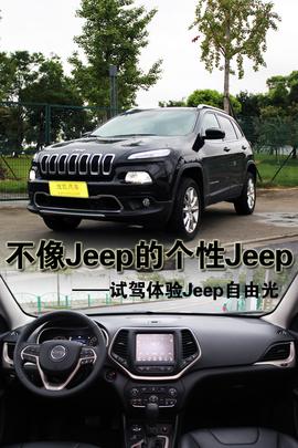试驾体验Jeep自由光