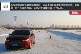 2013款蒙迪欧冰雪试驾体验