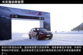 前驱漂移乐趣 冰雪赛道体验长安逸动1.5T