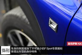 升级悬架改进操控 试雷克萨斯NX F Sport