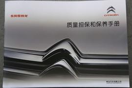东风雪铁龙C3-XR 1.6THP保养手册