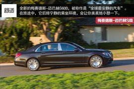 2015款梅赛德斯-迈巴赫S600独家海外评论实拍图片
