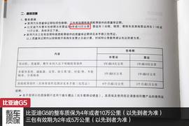 首保免费/小保养765元 比亚迪G5保养解析