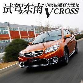 试驾东南新款V CROSS