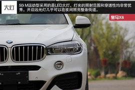 BMW X6 xDrive50i M运动型武汉试驾
