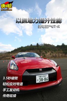2009款日产GT-R日本试驾