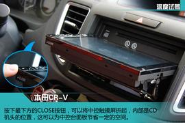 试驾本田CR-V 2.L