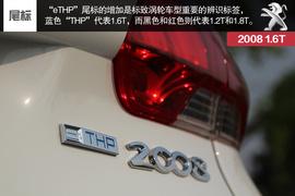 试驾东风标致2008 1.6T