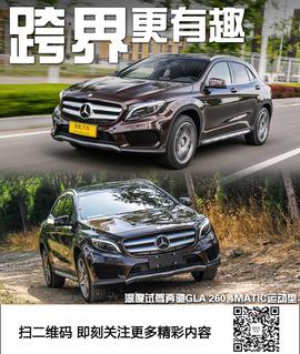 2015款北京奔驰GLA 260 4MATIC运动型深度试