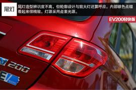 北汽新能源EV200轻快版实拍