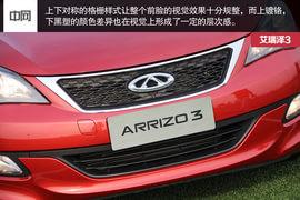 艾瑞泽3自动挡车型到店实拍!7.09万起售