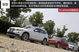 增配是看点 体验宝马X1 xDrive20i晋级版
