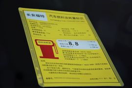 工信部汽车油耗标识