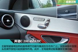 兼具豪华感与操控性 测奔驰C200 4MATIC