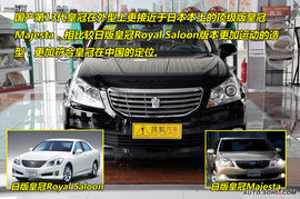 2010款丰田新皇冠3.0L Royal