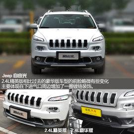 2015款Jeep自由光2.4L精英版 到店实拍