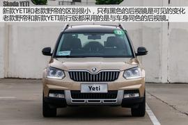 2016款上海大众斯柯达新YETI试驾活动图解