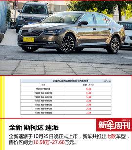 新车周刊:宝马7系/卡罗拉双擎本周重磅车