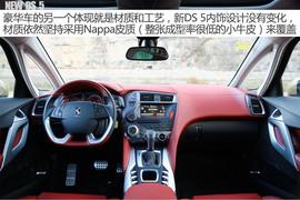 评测2015款DS 5 1.8T尊享版THP200