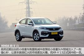 测试东风本田XR-V 1.5