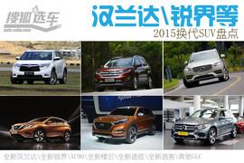 汉兰达\锐界\GLC等 2015年换代SUV盘点