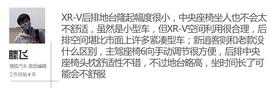 汽车斗SHOW场之 日产新逍客对比本田XR-V