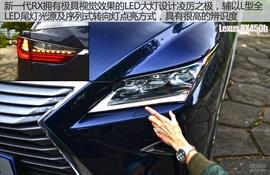 2016款全新雷克萨斯RX450h深度试驾