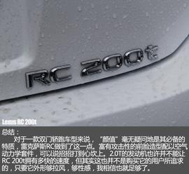 雷克萨斯RC200t试驾