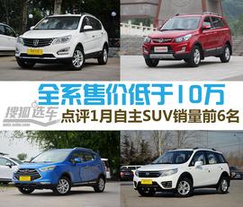 全系售价低于10万 1月自主SUV销量前六名