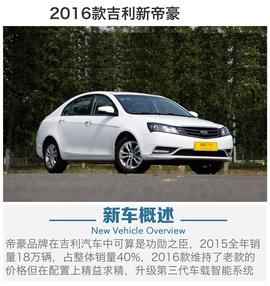 解读2016款紧凑新车入门款