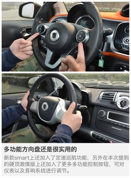 老车主体验新车型之smart