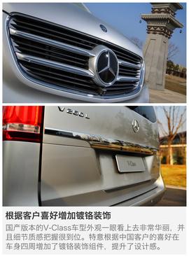 试驾奔驰V260L 舒适体验是核心