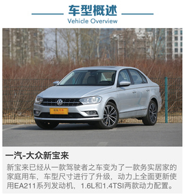 2016款大众新宝来230TSI DSG豪华型购车必看