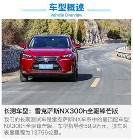 雷克萨斯NX300h长期测试图解