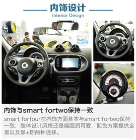 smartforfour全系导购
