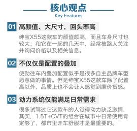 北汽绅宝X55 1.5T CVT豪华版深度测试