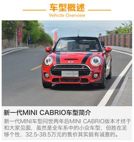 乐趣无上限 试驾MINI COOPER S CABRIO