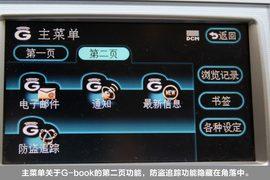 2010款凯美瑞240V G-Book智能领航版实拍