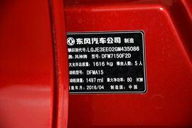 2016款东风风神AX3 1.5L自动尊酷型