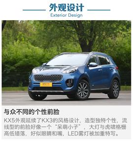 2016款东风悦达起亚KX5动态图解读