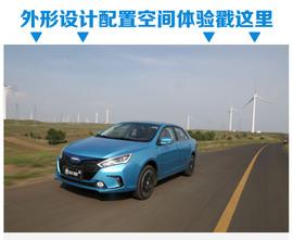 比亚迪秦EV300性能测试