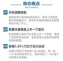 评测东风悦达起亚K3 1.4T