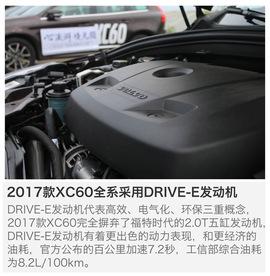 沃尔沃XC60 2017款 试驾