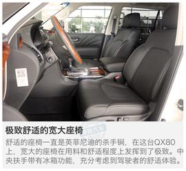 翻山越岭的头等舱 搜狐武汉实拍英菲尼迪QX80