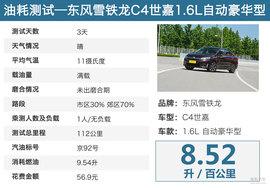 表现稳定的家用轿车 测东风雪铁龙C4世嘉