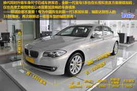 2011款华晨宝马535Li行政型到店实拍